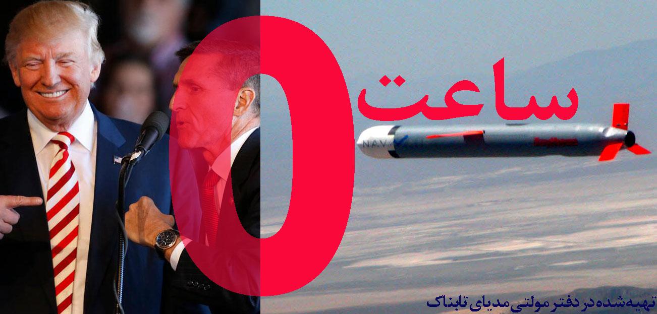ویدیو: تازه ترین تصاویر، اطلاعات و جزئیات از حمله آمریکا به سوریه در «ساعت صفر»