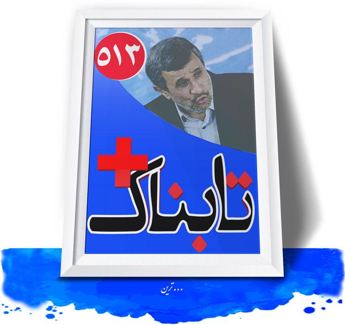 ویدیو: تصاویر و برش های دیدنی از بخش های نادیده کنفرانس خبری احمدی نژاد و آنچه میان حرف هایش گفت
