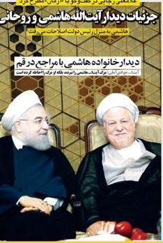 جزئیات دیدارآیتالله هاشمی و روحانی/ هجوم عکاسان به خندهبازار ثبت نام انتخابات
