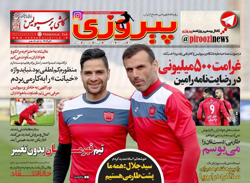 جلد پیروزی/پنجشنبه24فروردین96