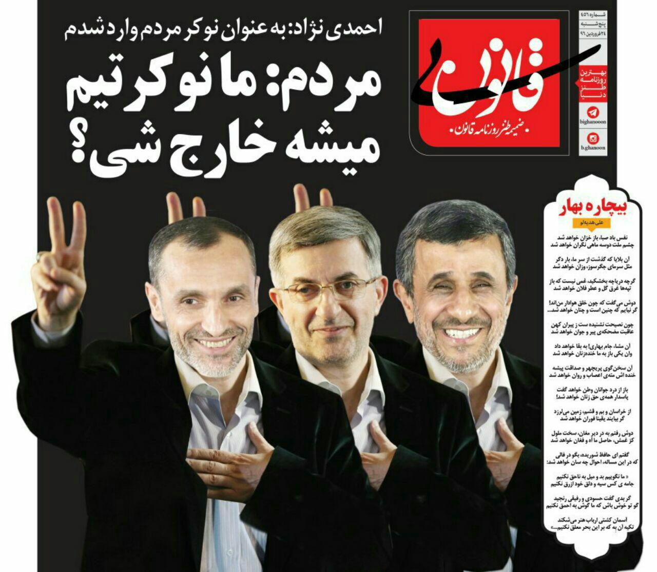 4 سناریو نامزدی احمدی نژاد/ پای وزیر در پرونده امنیتی کانالها