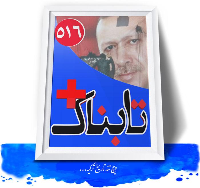 ویدیوهایی از رقبای احمدی نژاد که ثبت نام کردند؛ از مدعی پیغمبری تا پرچم دار آزادی تریاک / ویدیویی از بازگشت نظامی آمریکا به افغانستان؛ انفجار قوی ترین بمب غیراتمی جهان! / ویدیوی ویدیوی تمسخر اردوغان توسط آلمانی ها در آستانه تکمیل چرخه دیکتاتوری