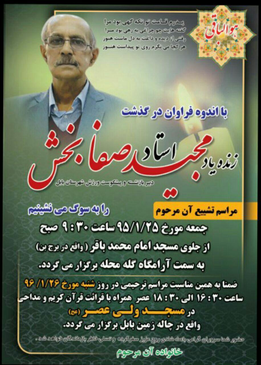 مربی خوشنام فوتبال مازندران درگذشت