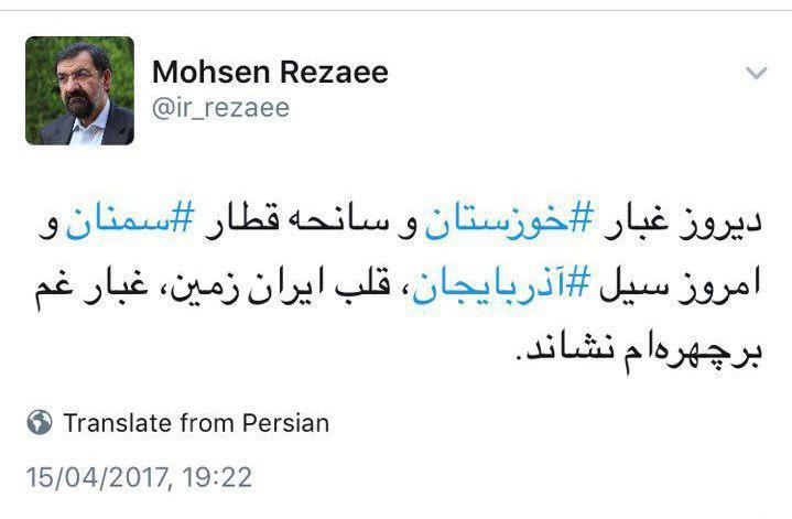 توئیت محسن رضایی درمورد سیل آذربایجان