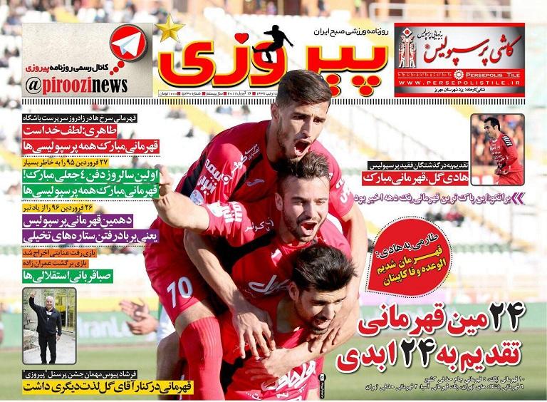 جلد پیروزی/یکشنبه27فروردین96