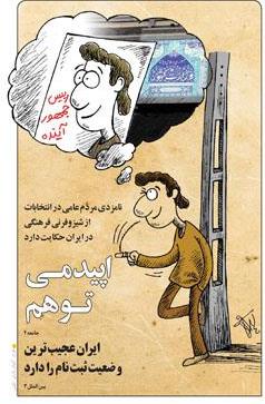 دلایل انتخاب جهانگیری برای کاندیدای پوششی/ مشايي و بقايي، كمربند انتحاري احمدي نژاد