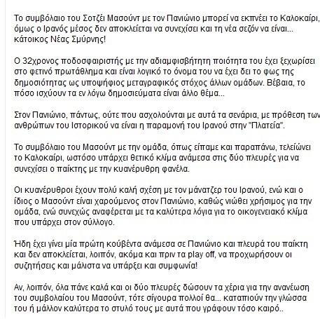 مذاکره اولیه پانیونیوس بامسعودشجاعی+عکس