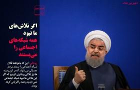 روحانی: ما نبودیم همه شبکههای اجتماعی را میبستند/فروش نوزاد در خیابانهای تهران: فقط ۲۰۰ هزار تومان