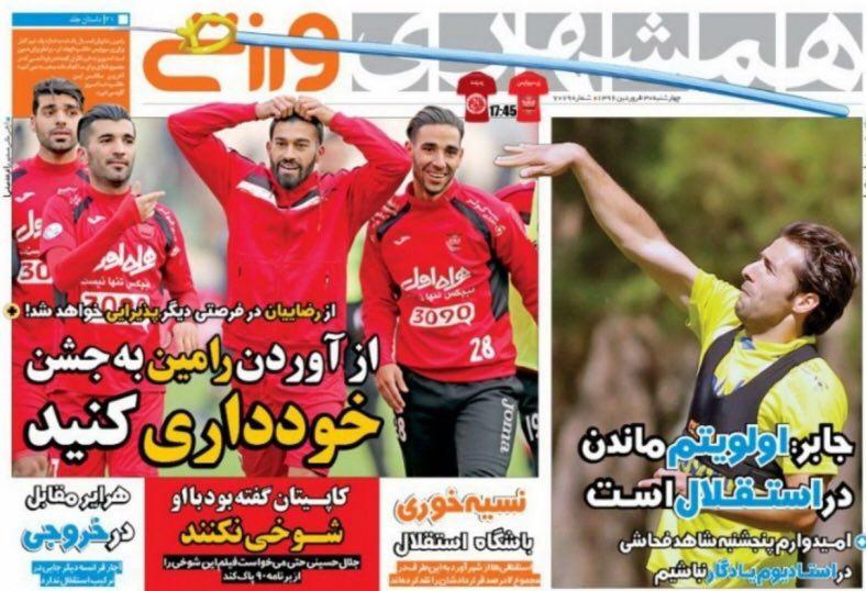 جلد همشهری/چهارشنبه30فروردین96
