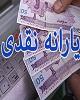 ماجرای جدید یارانه ها در آستانه انتخابات!