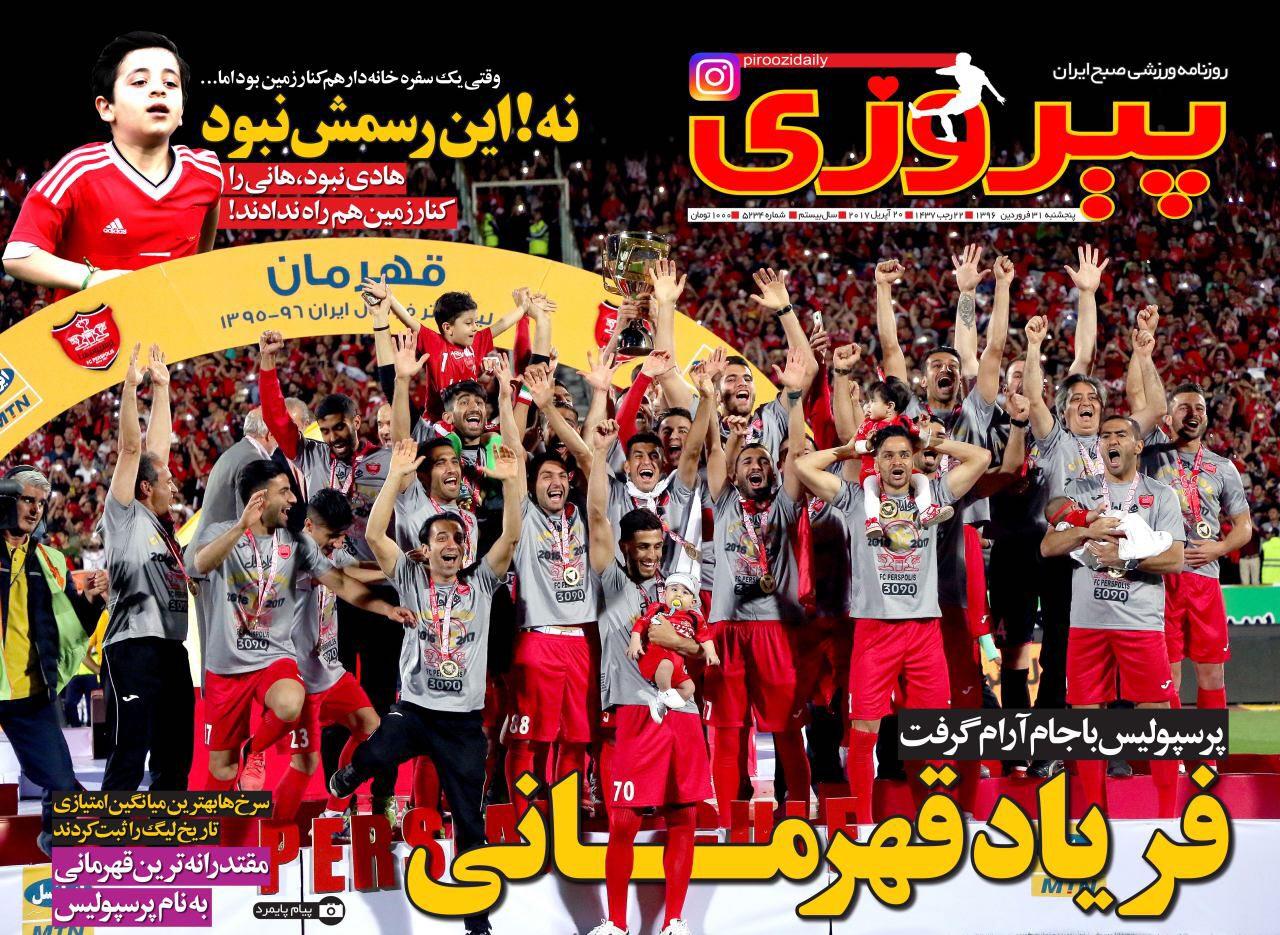 جلد پیروزی/پنجشنبه31فروردین96