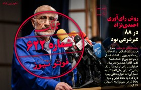میرسلیم: روش رأیآوری احمدینژاد در 88 غیرشرعی بود / واعظی: شایعه رفع فیلتر توییتر درست نیست