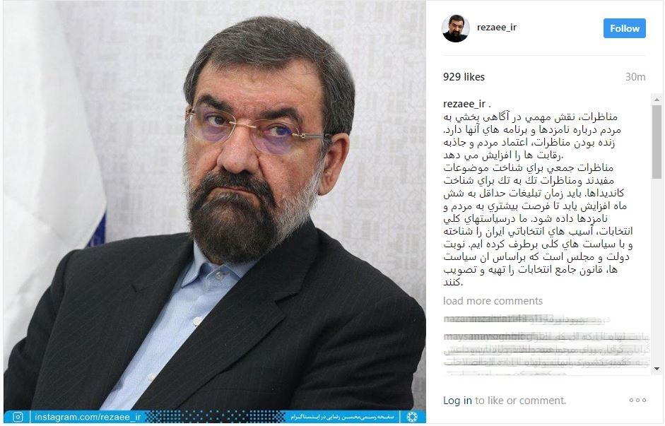 واكنش محسن رضایی به لغو مناظره های زنده تلويزيونی