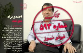 باهنر: احمدینژاد برای انتخابات منع نشده/عبدی:جوان بیتجربهای خودروسازی ایران را به خاک سیاه نشاند