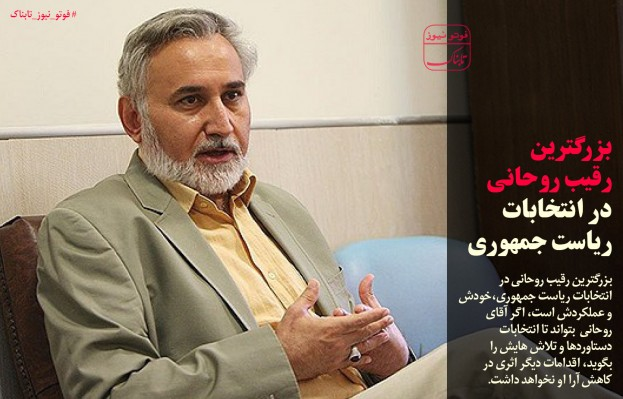از «بزرگترین رقیب روحانی در انتخابات ریاست جمهوری» تا «عذرخواهی حجاریان از اصغر فرهادی»