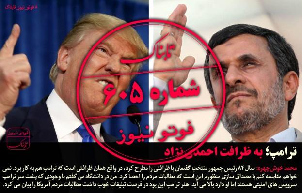 ترامپ؛ به ظرافت احمدینژاد / آیتالله مکارم شیرازی: تخطی از رعایت قوانین راهنمایی و رانندگی گناه است
