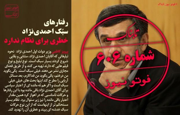 رفتارهای سبُک احمدینژادخطری برای نظام ندارد/ زنان به استادیوم آزادی رفتند؛ البته زنان چینی!