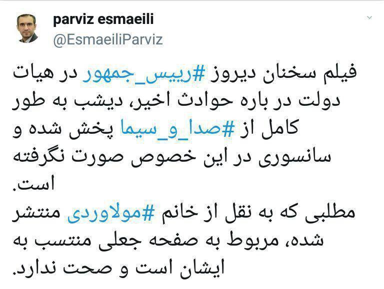 سخنان روحانی بدون سانسور پخش شد