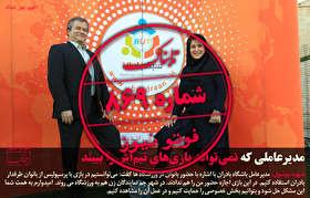 تنها مدیرعامل زن که نمیتواند بازیهای تیمش را ببیند/آقای جنتی گفت: احمدینژاد نامزد بشود، دنبال فتنه است
