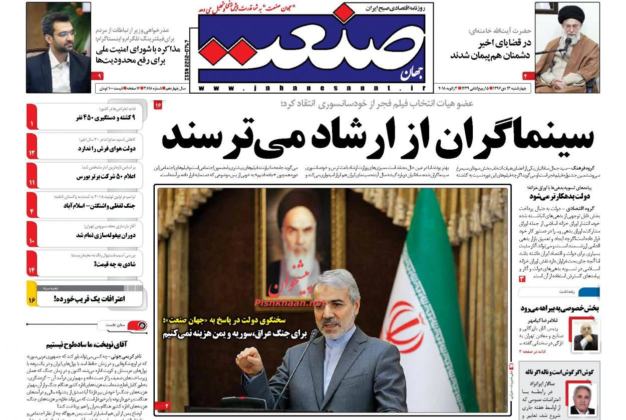 روزنامههای اقتصادی چهارشنبه ۱۳ دیماه ۹۶
