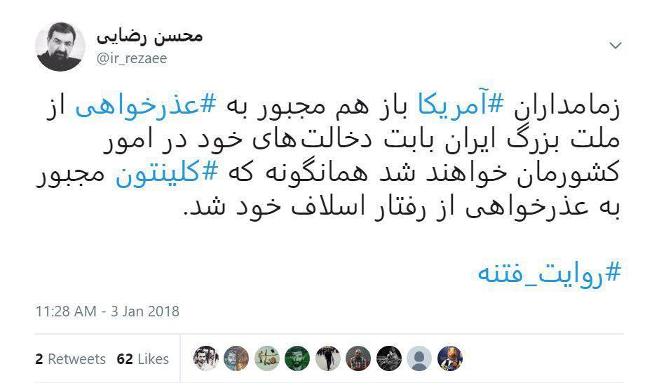 واکنش محسن رضایی به دخالتهای آمریکا