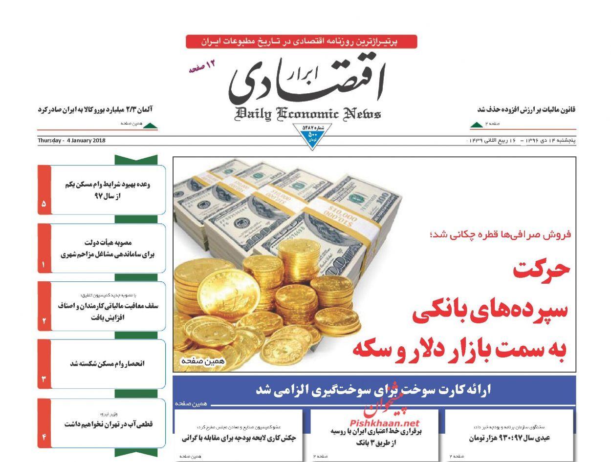 روزنامههای اقتصادی پنجشنبه ۱۴ دیماه ۹۶