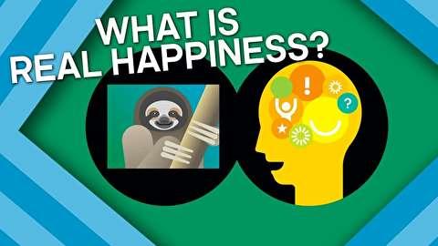 خوشبختی واقعی چیست؟
