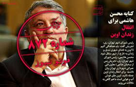 کنایه محسن هاشمی برای انتقال زندان اوین /آزادی بازداشت شدگان تجمع مقابل وزارت کار