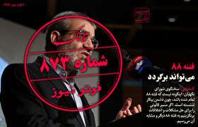 کدخدایی: فتنه ۸۸ میتواند برگردد/موسوی لاری حکم احمدینژٰاد را به خاطر پرونده مالی امضا نمیکرد
