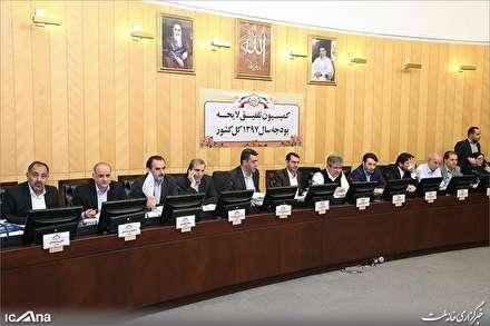 جلسه هشـتـم کمیسیون تلفیق بودجه سال ۱۳۹۷