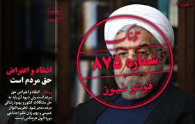 چرا زمان تورم ۴۰درصدی شیپور به دست نبودند؟/بین دو تا چهار درصد ایرانیها گرسنهاند