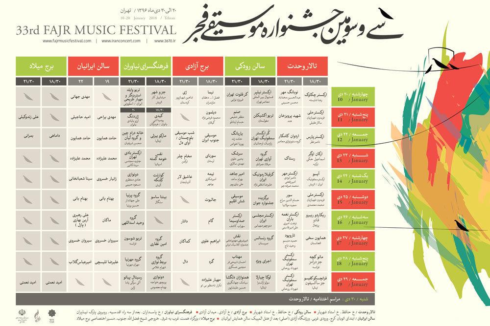 خبری از تحریم جشنواره موسیقی فجر نبود یا صدایش در نیامد؟!