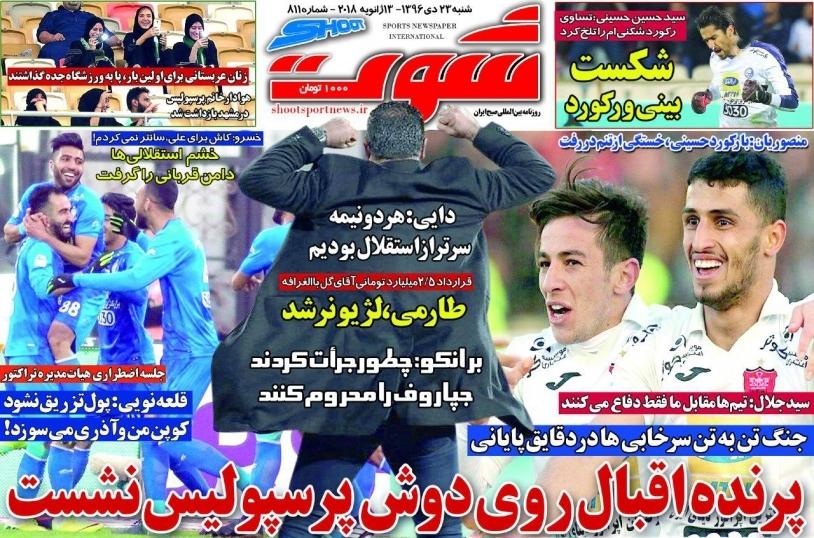 جلدشوت ورزشی/شنبه۲۳دی۹۶ |TABNAK