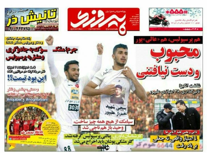 جلد پیروزی/شنبه۲۳دی۹۶