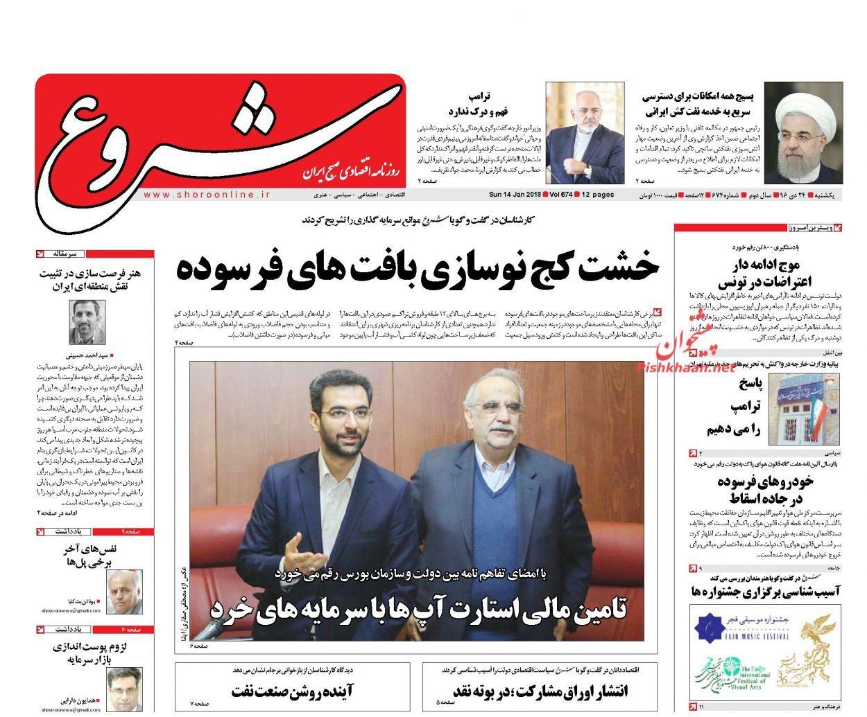 روزنامههای اقتصادی یکشنبه ۲۴ دیماه ۹۶