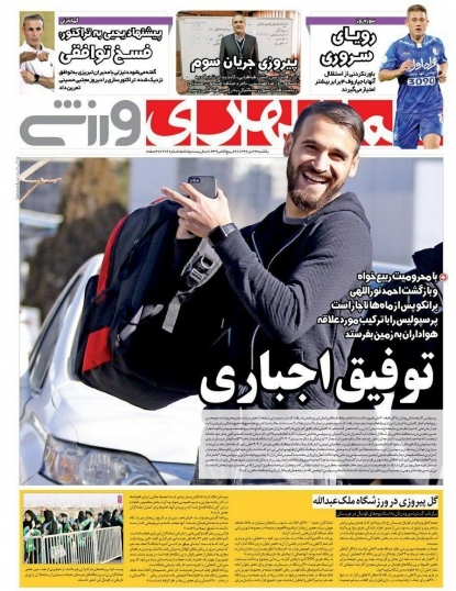 جلدهمشهری ورزشی/یکشنبه۲۴دی۹۶