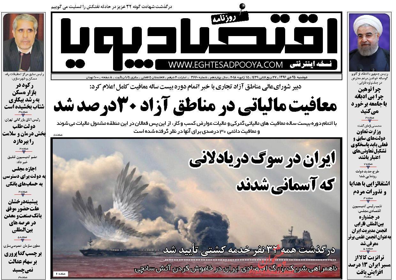 روزنامههای اقتصادی دوشنبه ۲۵ دیماه ۹۶
