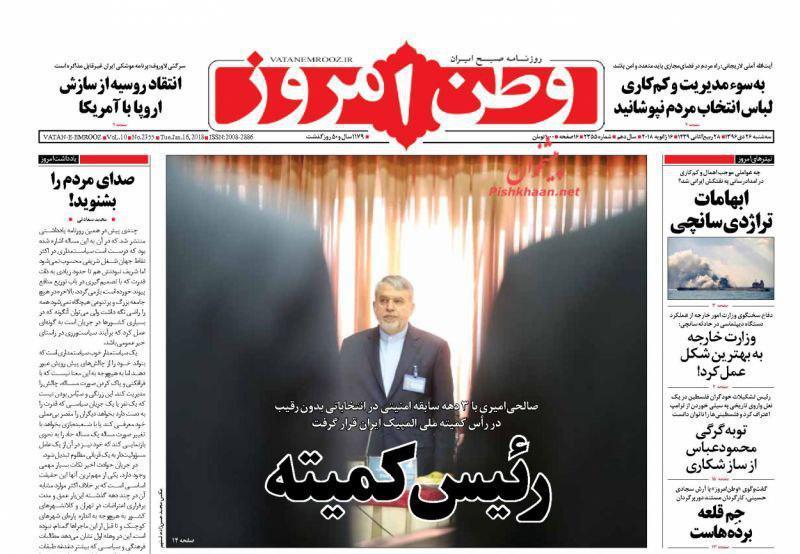 تیترجالب یک روزنامه سیاسی برای ریاست صالحی امیری