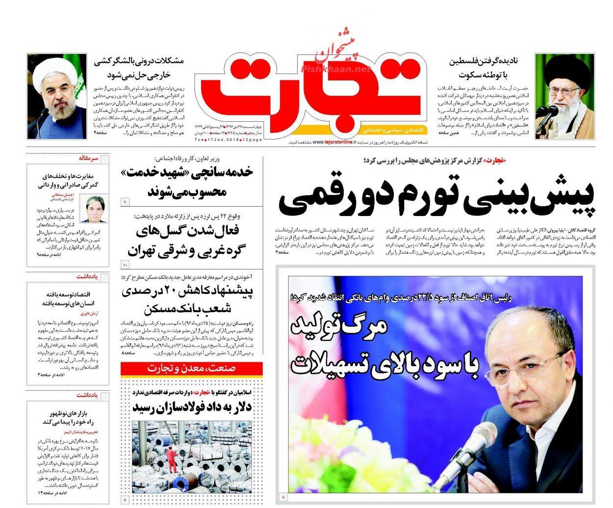 روزنامههای اقتصادی چهارشنبه ۲۷ دیماه ۹۶