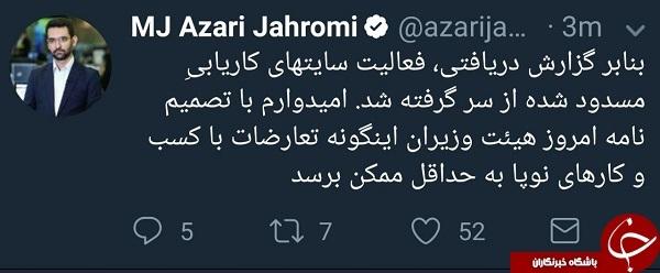 سایتهای مسدود شده کاریابی فعال شد