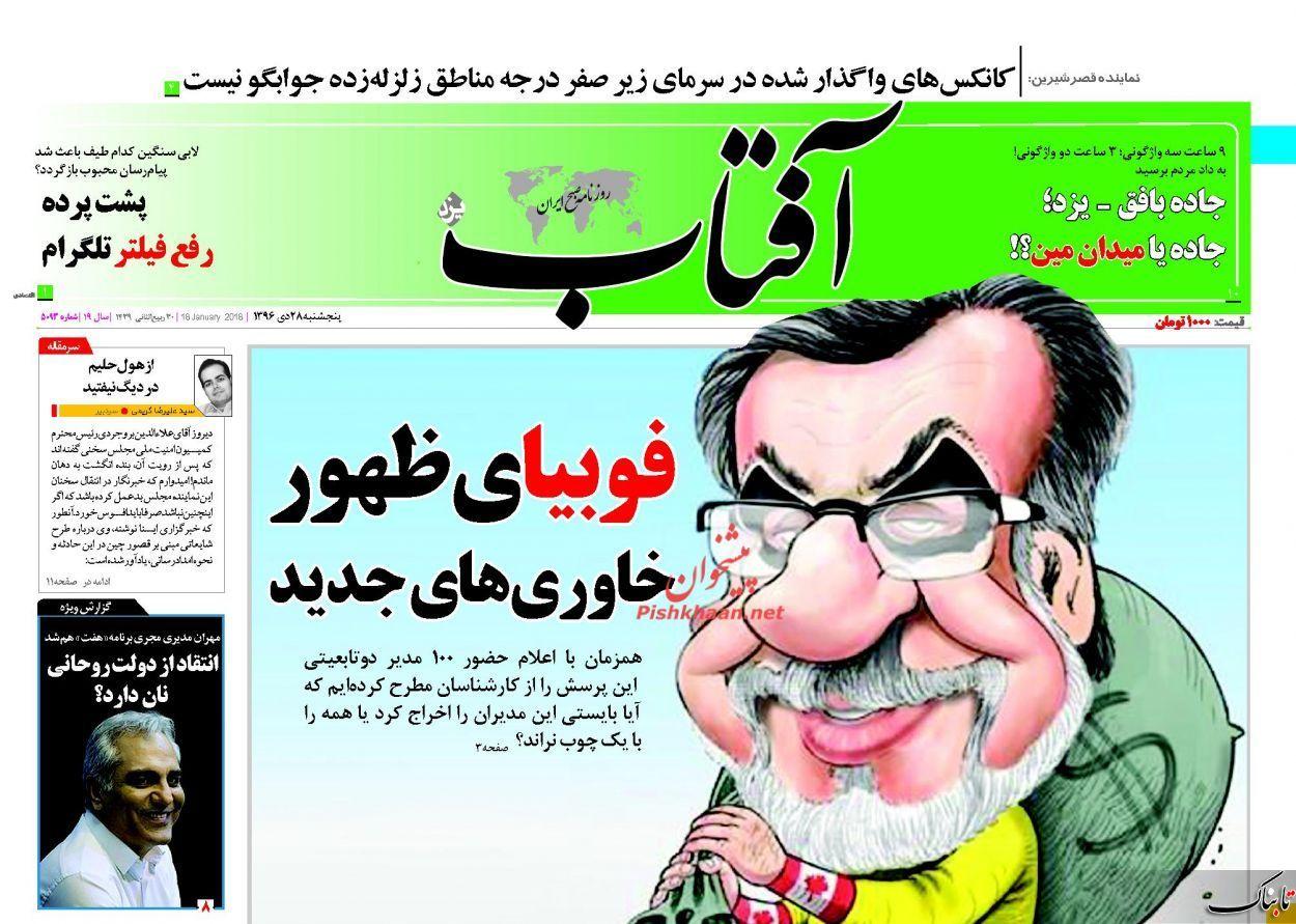حکام قابل نقد هستند/تیم احمدی نژاد در پی چیست؟/چگونه تلگرام را بی اثر کنیم؟/تریبون دارانی که بخشی از مشکل می شوند