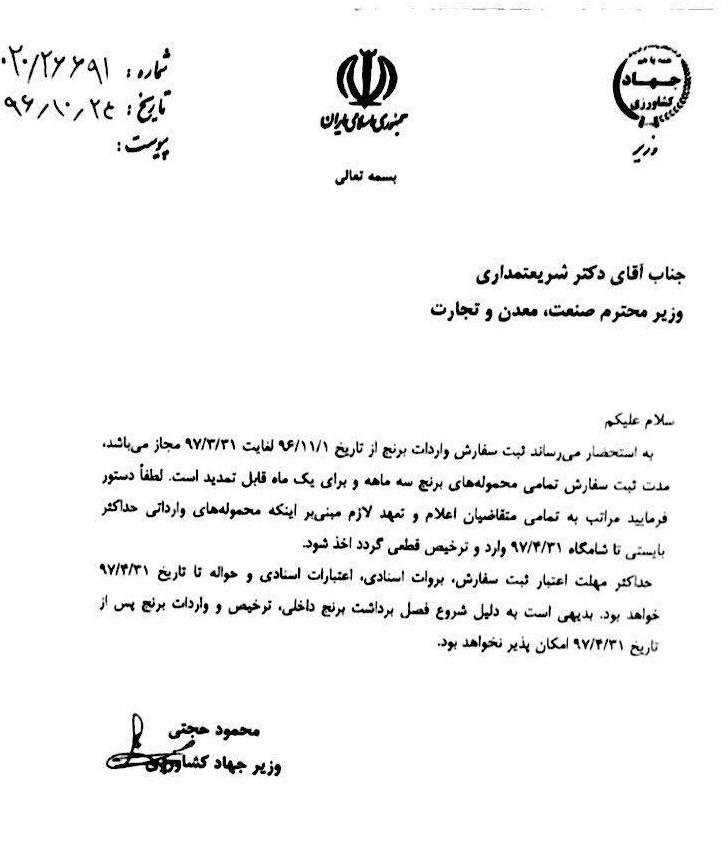 واردات برنج از ابتدای بهمن آزاد شد + سند