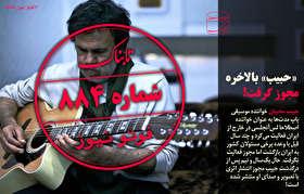 توضیح دادستان تهران درباره خودکشی یک زندانی/ رییس کل دادگستری استان مرکزی:خودکشی یک متهم بازداشتی در کلانتری ۱۲ اراک