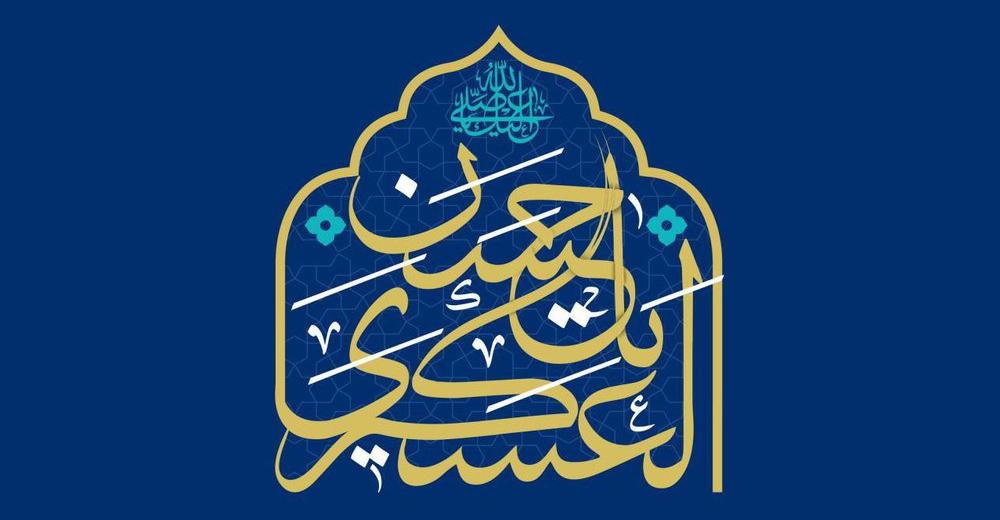چگونه امام حسن عسکری تشیع را در عصر استبداد حفظ کرد؟