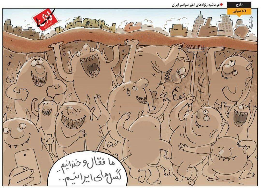 کاریکاتور: ما فعال و خندانیم گسل های ایرانیم!