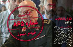 سرلشکر رحیم صفوی: نگران انتخابات عراقیم/رئیس سازمان محیط زیست: دعا کنیم «باد» بیاید