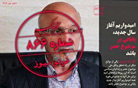 غلامرضا حیدری: امیدواریم آغاز سال جدید، پایانی بر موضوع حصر باشد/تهران مدفون در ۱۴ هزار تن گاز و ذرات آلاینده