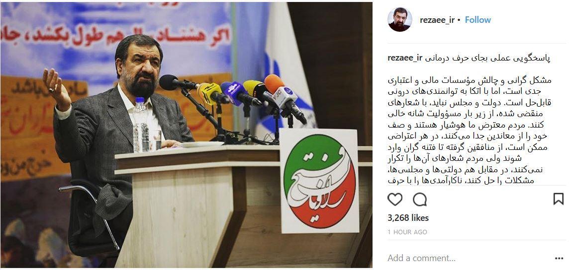 واکنش محسن رضایی به اعتراضات مردمی