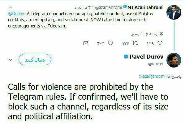 پاسخ تلگرام به درخواست وزیر ارتباطات