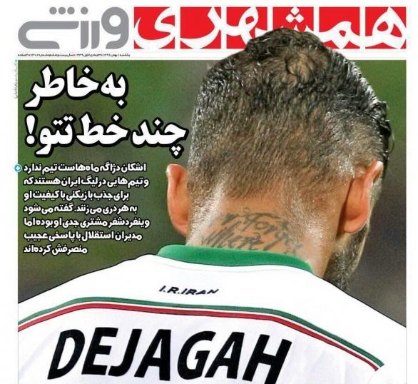 جلدهمشهری ورزشی/یکشنبه۱بهمن۹۶